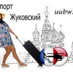 Авиабилеты Москва — Пекин